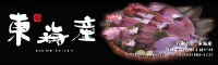徳島 東海産さんリンク画像